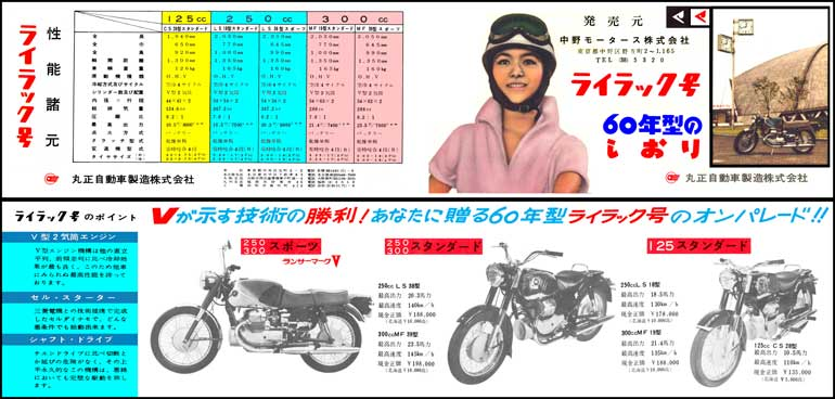 Lilac Motorcycle Advertizing Brochure 1959 V-twins MF-39 LS-38 LS-18 MF-19 CS-28 Japan Vintage Motorcycle History Marusho Company
